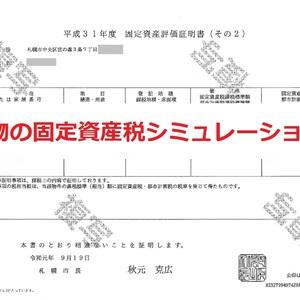 建物の固定資産税